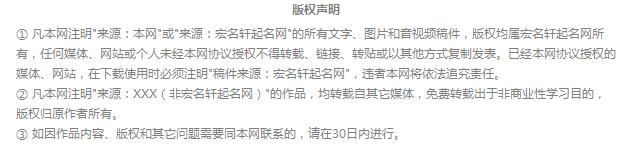 宏名轩起名网版权声明