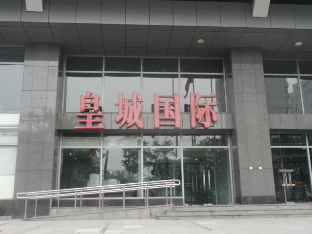 巨天中国际专家团队勘测皇城国际大厦