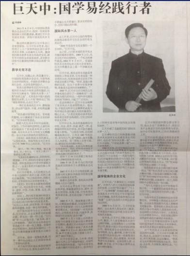 《巨天中:国学易经践行者》中国企业报报道