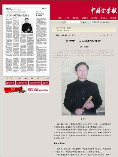 《中国企业报》大篇幅介绍巨天中
