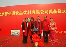 环境策划专家巨天中先生应邀参加北京碧生源奠基仪式