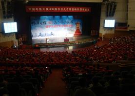 国学专家讲易 3G如虎添翼 巨天中先生河北省省艺术中心讲易