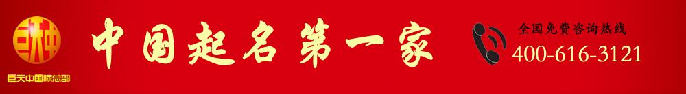 宏名轩起名网-中国取名第一家