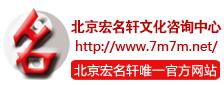 宏名轩起名网logo